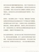 罗永浩向讽刺邓超致歉 网友:要请他代言锤子的节奏?