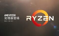 玩家别急 AMD新一代Ryzen处理器17款三档产品将登场