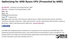 对标i7!AMD Zen行货价格/上市时间曝光