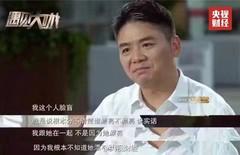 """刘强东说:""""我们太有钱了!""""#直播京东2017年会#"""